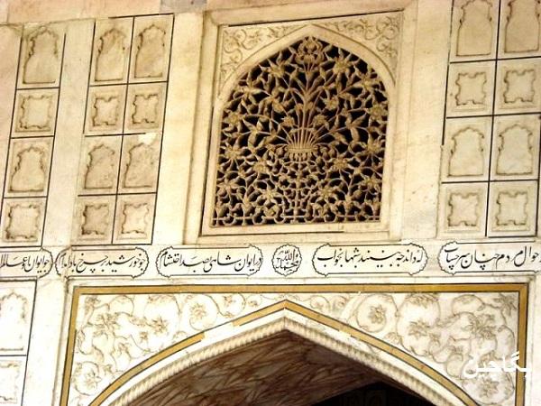 اشعار فارسی حکاکی شده بر روی دیواره های تاح محل
