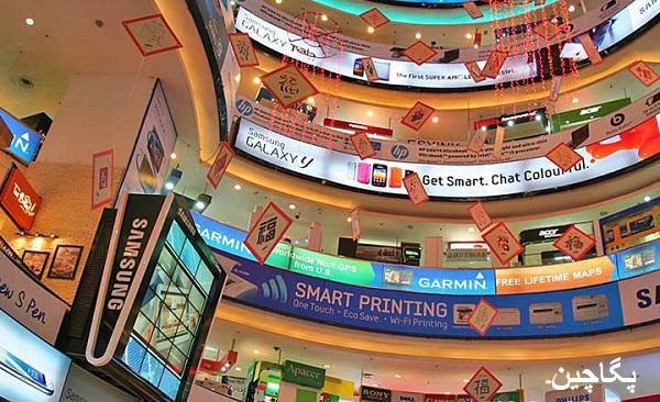 مرکز خرید لو یات پلازا کوالالامپور