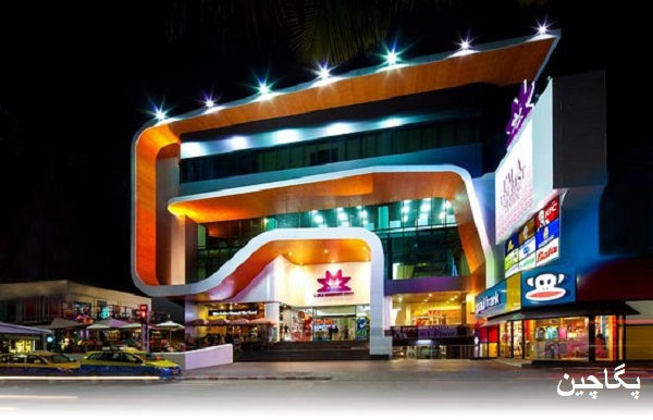 مرکز خرید مایک شاینگ پاتایا
