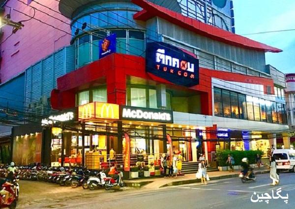 مرکز خرید توکم پاتایا مرکز فروش لوازم الکترونیکی