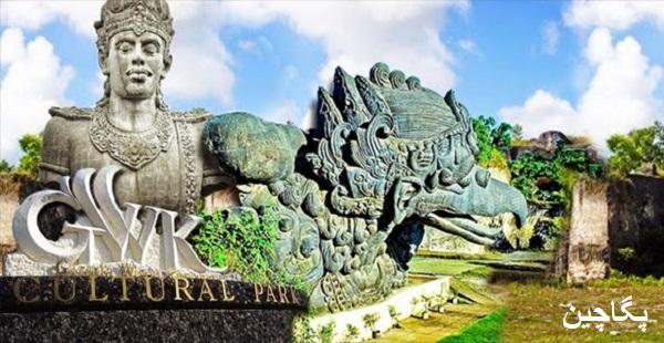 گارودا وینسو کنکانا بهترین پارک تفریحی بالی