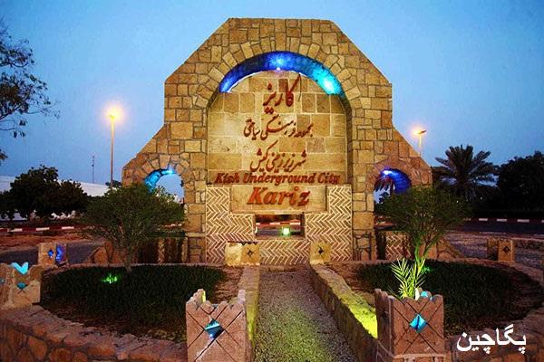 ورودی شهر زیرزمینی کاریز کیش